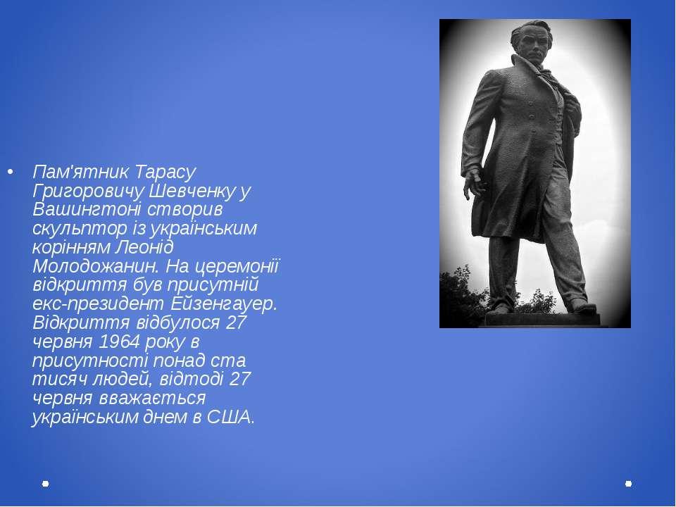 Пам'ятник Тарасу Григоровичу Шевченку у Вашингтоні створив скульптор із украї...