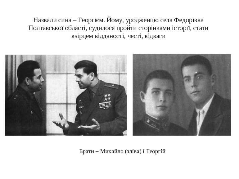 Назвали сина – Георгієм. Йому, уродженцю села Федорівка Полтавської області, ...