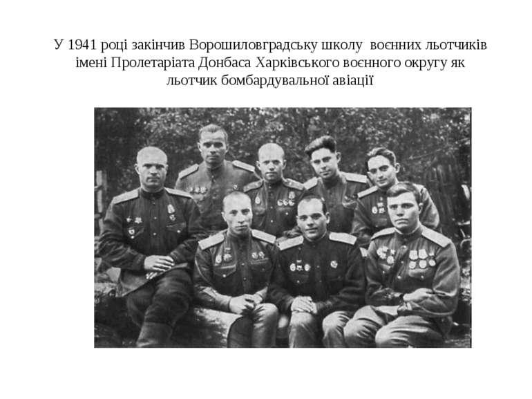 У 1941 році закінчив Ворошиловградську школу воєнних льотчиків імені Пролетар...