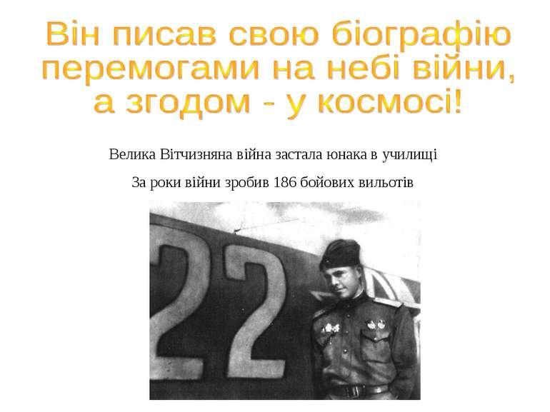 Велика Вітчизняна війна застала юнака в училищі За роки війни зробив 186 бойо...