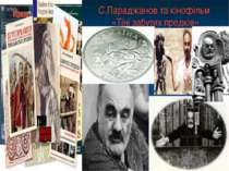 С.Параджанов та кінофільм «Тіні забутих предків»