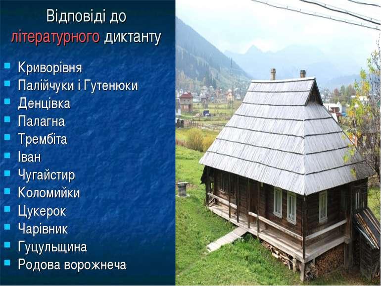 Відповіді до літературного диктанту Криворівня Палійчуки і Гутенюки Денцівка ...
