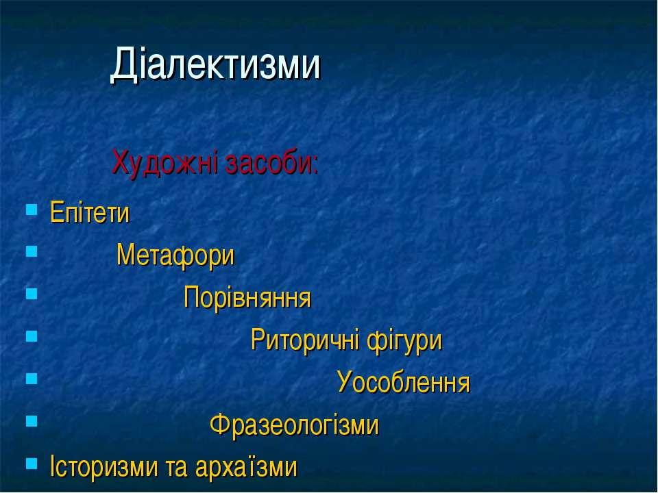 Діалектизми Художні засоби: Епітети Метафори Порівняння Риторичні фігури Уосо...