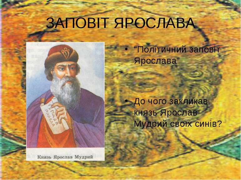 """ЗАПОВІТ ЯРОСЛАВА """"Політичний заповіт Ярослава"""" До чого закликав князь Ярослав..."""