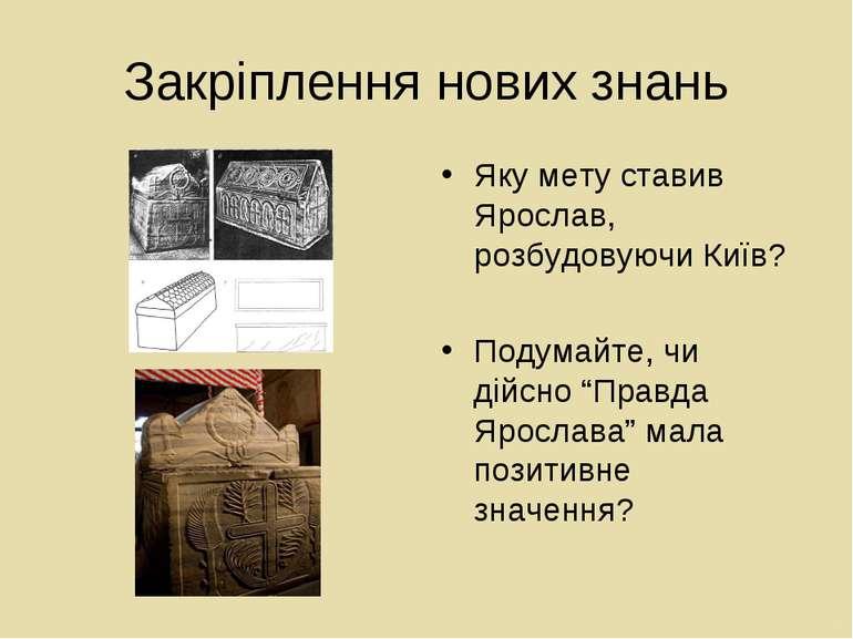 Закріплення нових знань Яку мету ставив Ярослав, розбудовуючи Київ? Подумайте...