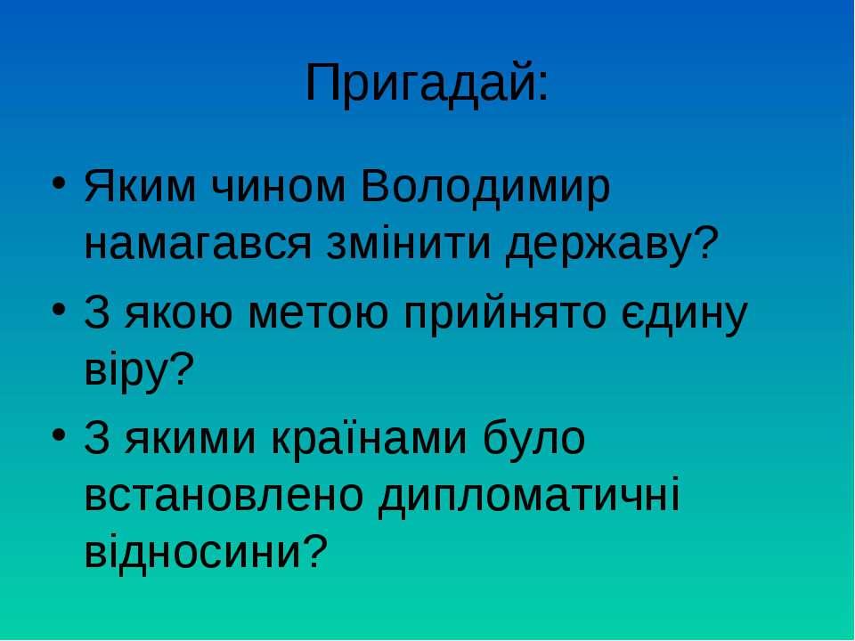 Пригадай: Яким чином Володимир намагався змінити державу? З якою метою прийня...