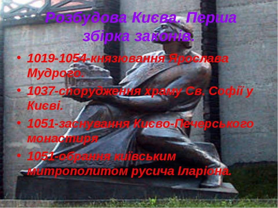 Розбудова Києва. Перша збірка законів. 1019-1054-князювання Ярослава Мудрого....