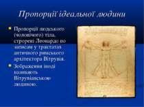 Пропорції ідеальної людини Пропорції людського (чоловічого) тіла, строрені Ле...