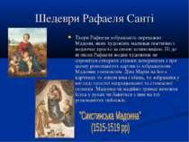 Шедеври Рафаеля Санті Твори Рафаеля зображають переважно Мадонн, яких художни...
