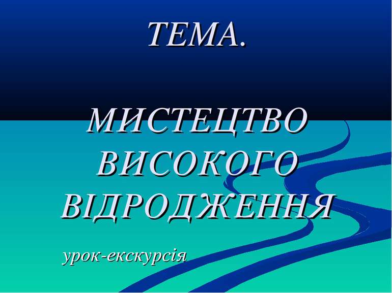 ТЕМА. МИСТЕЦТВО ВИСОКОГО ВІДРОДЖЕННЯ урок-екскурсія