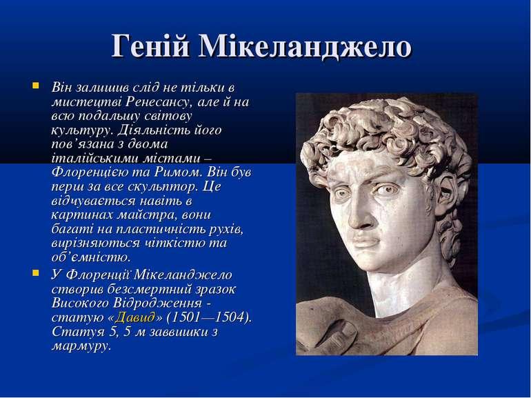 Геній Мікеланджело Він залишив слід не тільки в мистецтві Ренесансу, але й на...