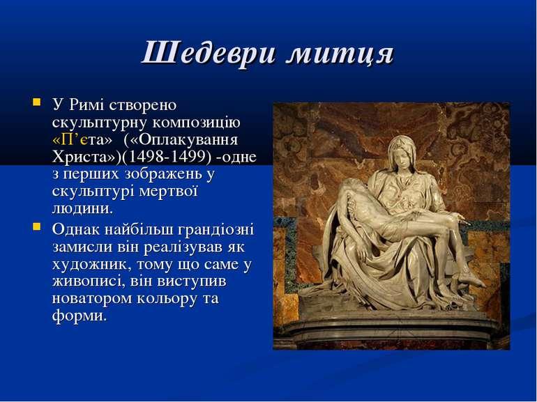 Шедеври митця У Римі створено скульптурну композицію «П'єта » («Оплакування Х...