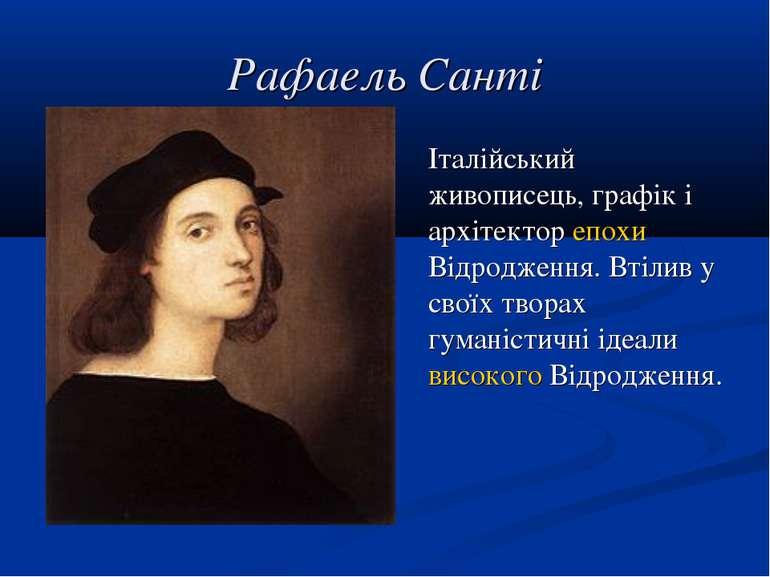 Рафаель Санті Італійський живописець, графік і архітектор епохи Відродження. ...