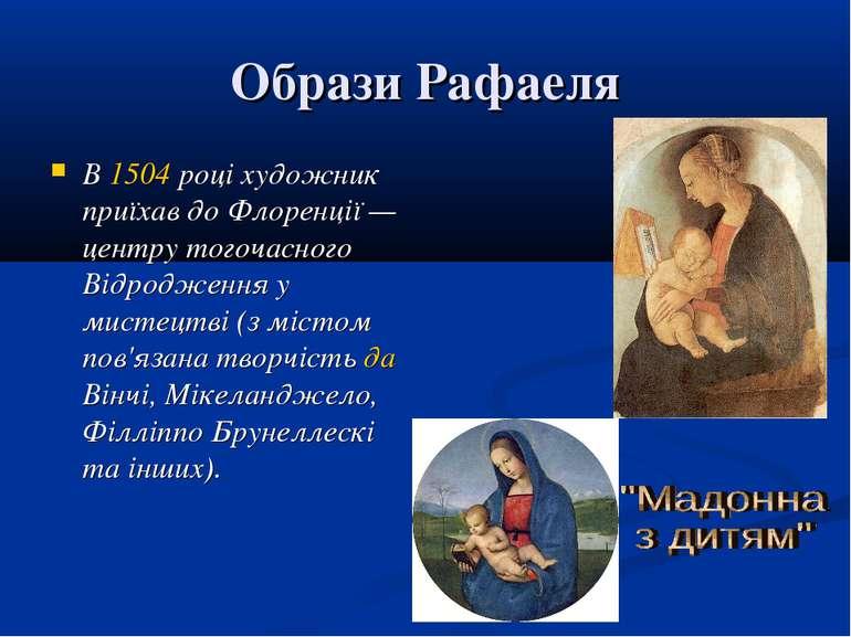 Образи Рафаеля В 1504 році художник приїхав до Флоренції — центру тогочасного...