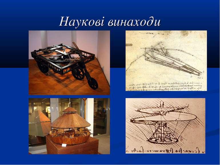 Наукові винаходи