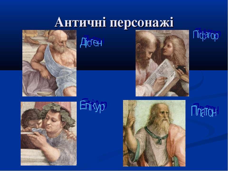 Античні персонажі