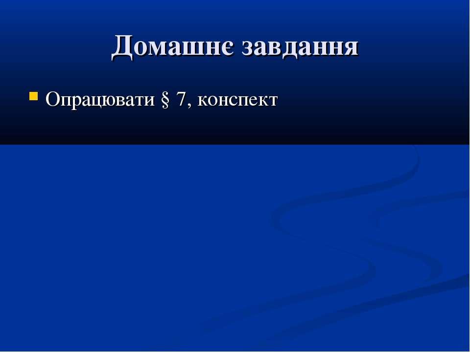 Домашнє завдання Опрацювати § 7, конспект