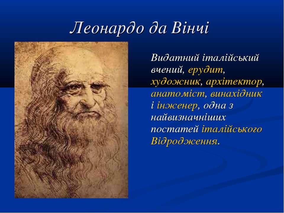 Леонардо да Вінчі Видатний італійський вчений, ерудит, художник, архітектор, ...