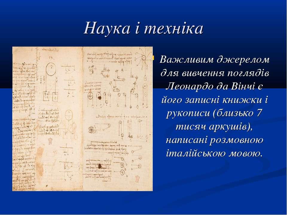 Наука і техніка Важливим джерелом для вивчення поглядів Леонардо да Вінчі є й...