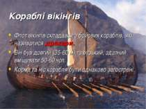 Кораблі вікінгів Флот вікінгів складався з бойових кораблів, які називалися д...