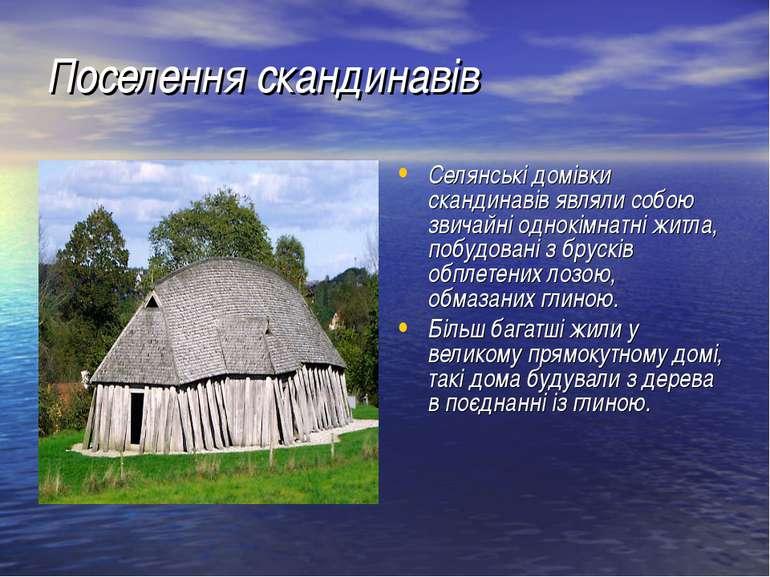 Поселення скандинавів Селянські домівки скандинавів являли собою звичайні одн...
