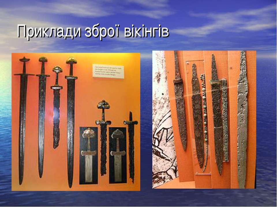 Приклади зброї вікінгів