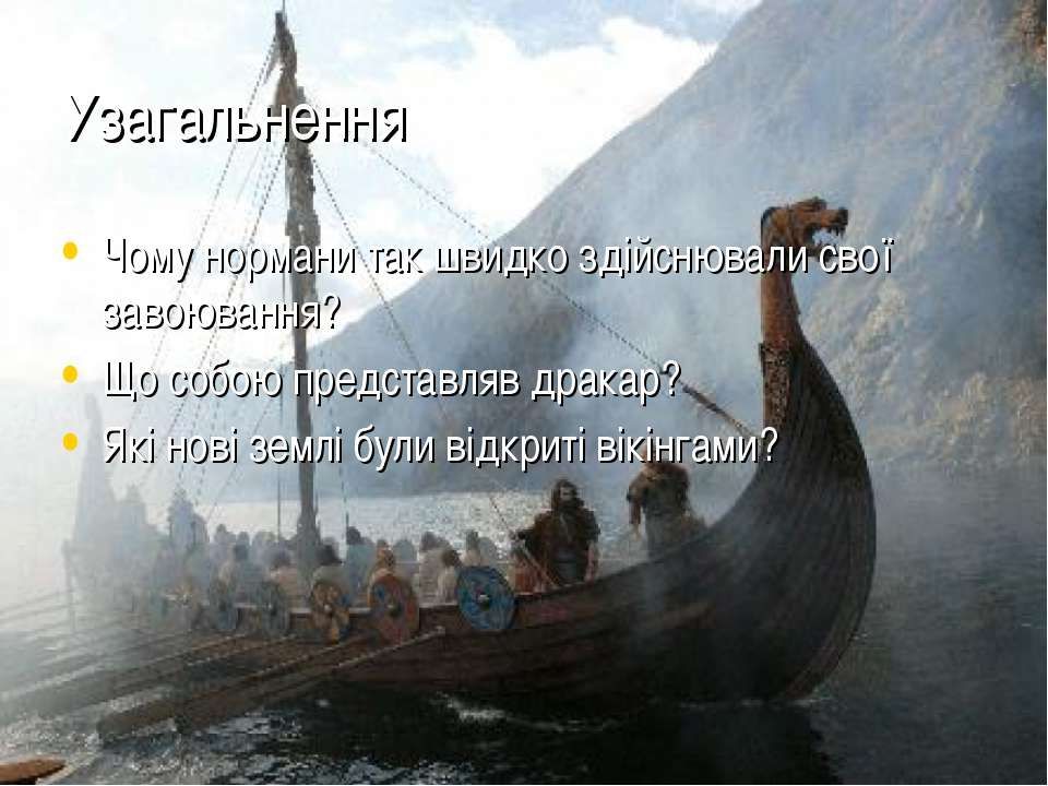 Узагальнення Чому нормани так швидко здійснювали свої завоювання? Що собою пр...