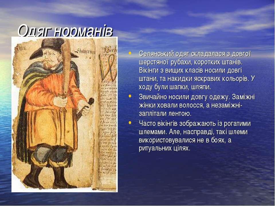 Одяг норманів Селянський одяг складалася з довгої шерстяної рубахи, коротких ...