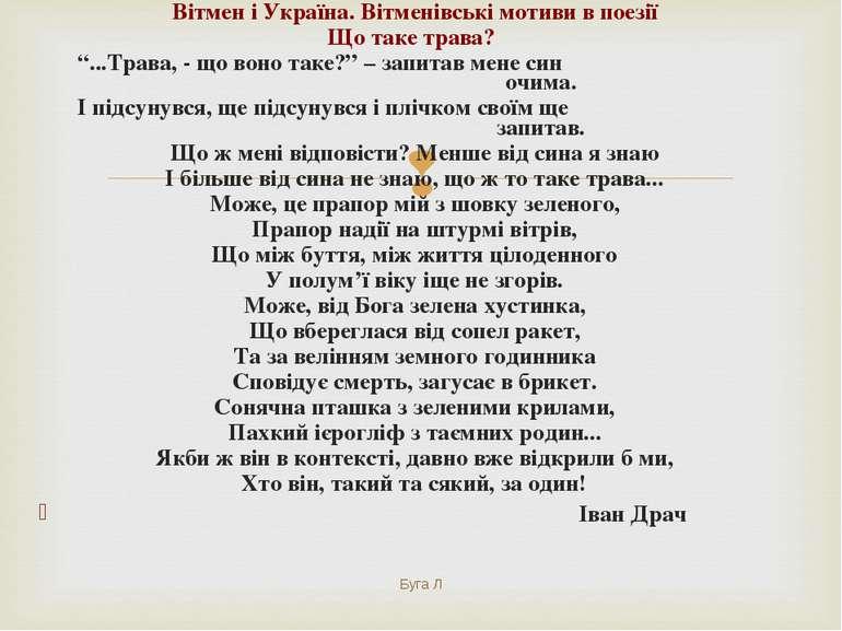 """Вітмен і Україна. Вітменівські мотиви в поезії Що таке трава? """"...Трава, - що..."""