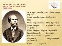 Ім'я при народженні: Поль Марі Верлен Дата народження: 30 березня 1844 Місце ...