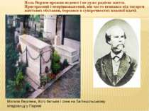 Могила Верлена, його батьків і сина на Батіньольському кладовищі у Парижі Пол...