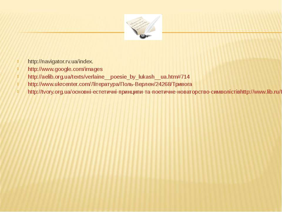 http://navigator.rv.ua/index. http://www.google.com/images http://aelib.org.u...