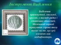 Інструмент Виділення Виділення прямокутної, овальної, круглої, у вигляді рядк...