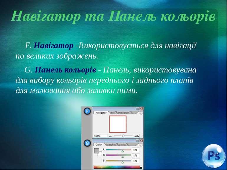 Навігатор та Панель кольорів F. Навігатор -Використовується для навігації по ...