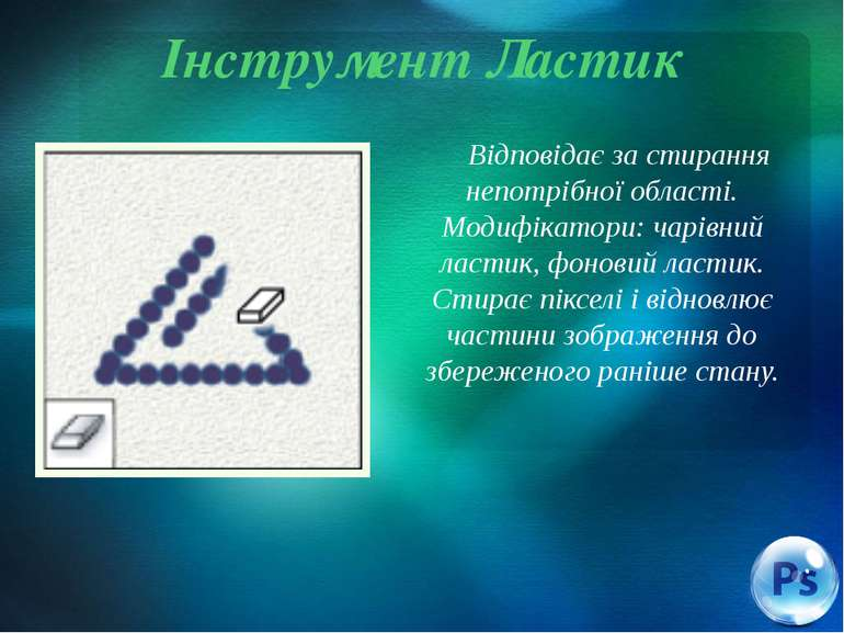 Інструмент Ластик Відповідає за стирання непотрібної області. Модифікатори: ч...