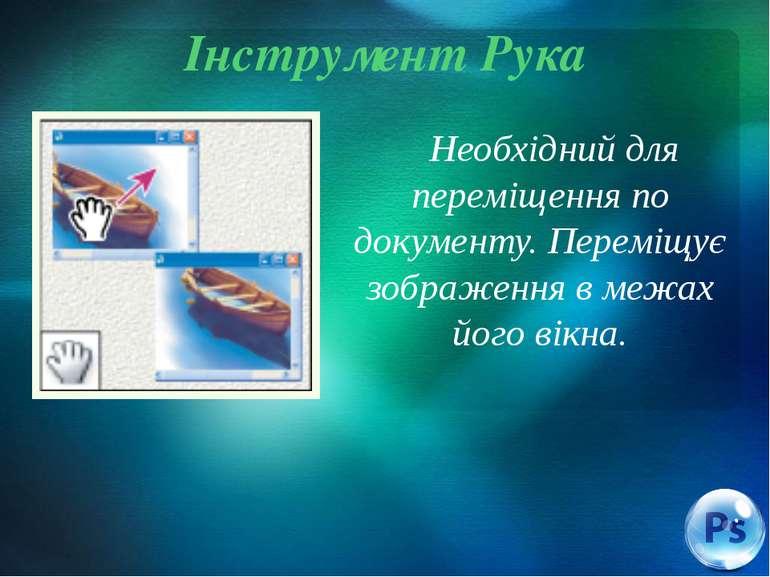 Інструмент Рука Необхідний для переміщення по документу. Переміщує зображення...