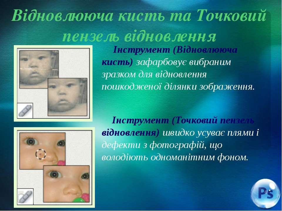 Відновлююча кисть та Точковий пензель відновлення Інструмент (Відновлююча кис...