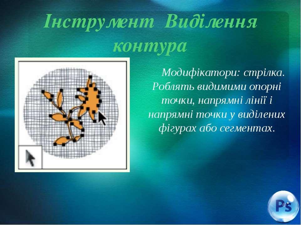 Інструмент Виділення контура Модифікатори: стрілка. Роблять видимими опорні т...