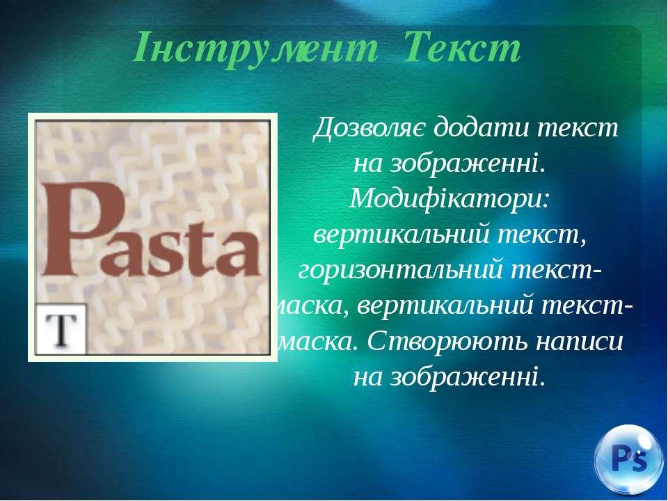 Інструмент Текст Дозволяє додати текст на зображенні. Модифікатори: вертикаль...