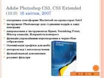 Adobe Photoshop CS3, CS3 Extended (10.0) 16 квітня, 2007 підтримка платформи ...