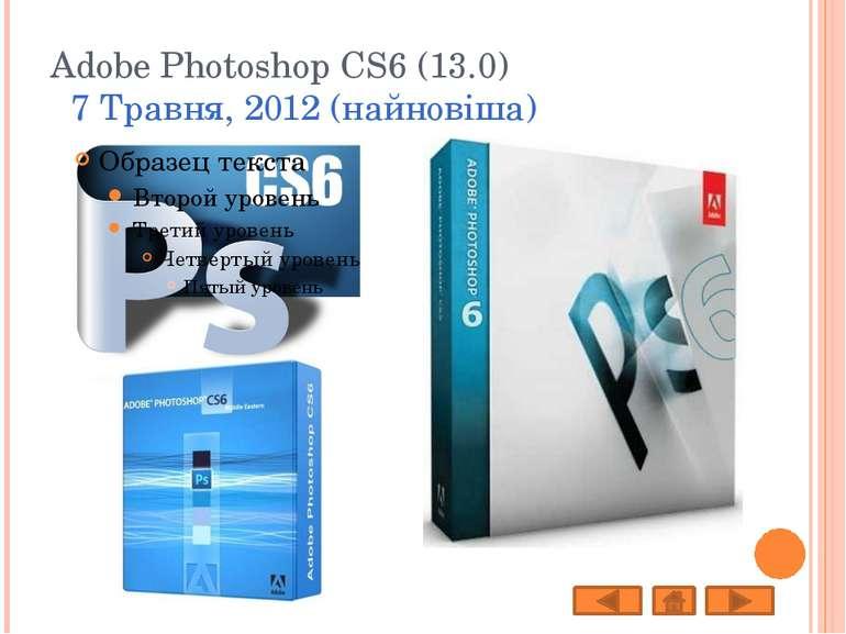 Adobe Photoshop CS6 (13.0) 7 Травня, 2012 (найновіша)