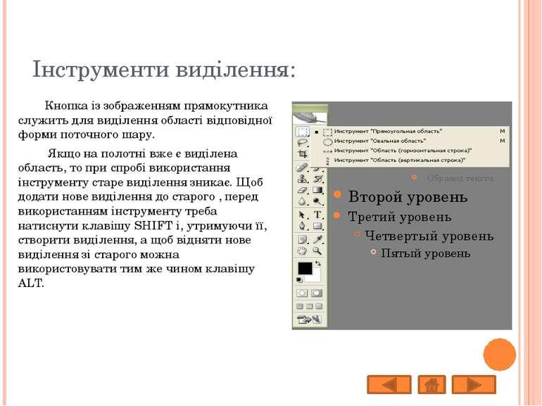 Інструменти виділення: Кнопка із зображенням прямокутника служить для виділен...