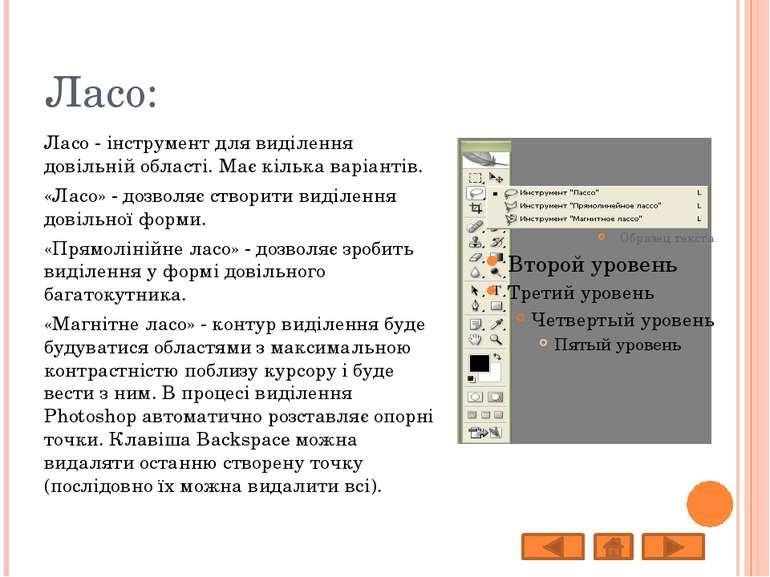 Ласо: Ласо - інструмент для виділення довільній області. Має кілька варіантів...