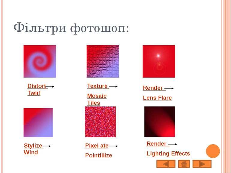 Фільтри фотошоп: Distort Twirl Texture Mosaic Tiles Render Lens Flare Stylize...