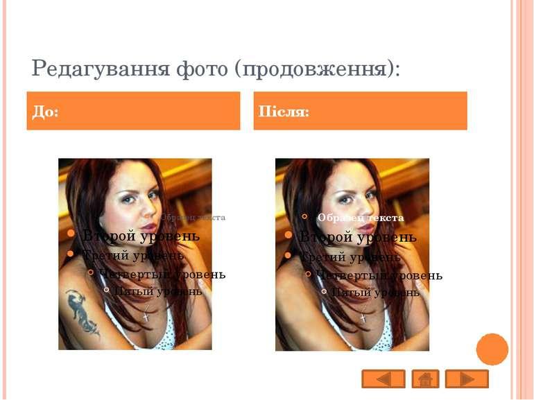 Редагування фото (продовження): До: Після: