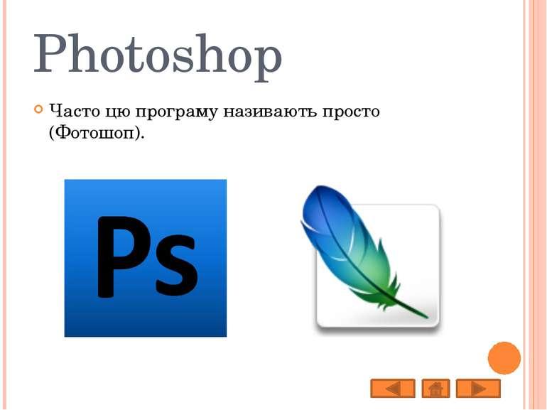 Photoshop Часто цю програму називають просто (Фотошоп).
