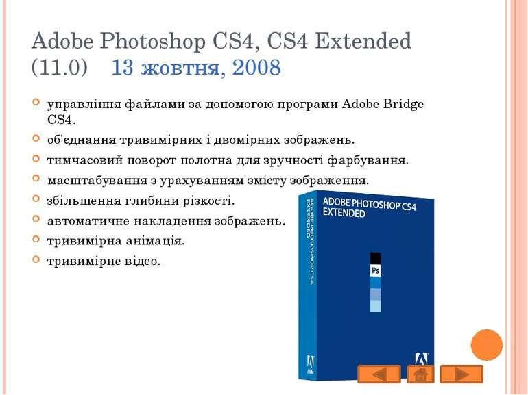 Adobe Photoshop CS4, CS4 Extended (11.0) 13 жовтня, 2008 управління файлами з...