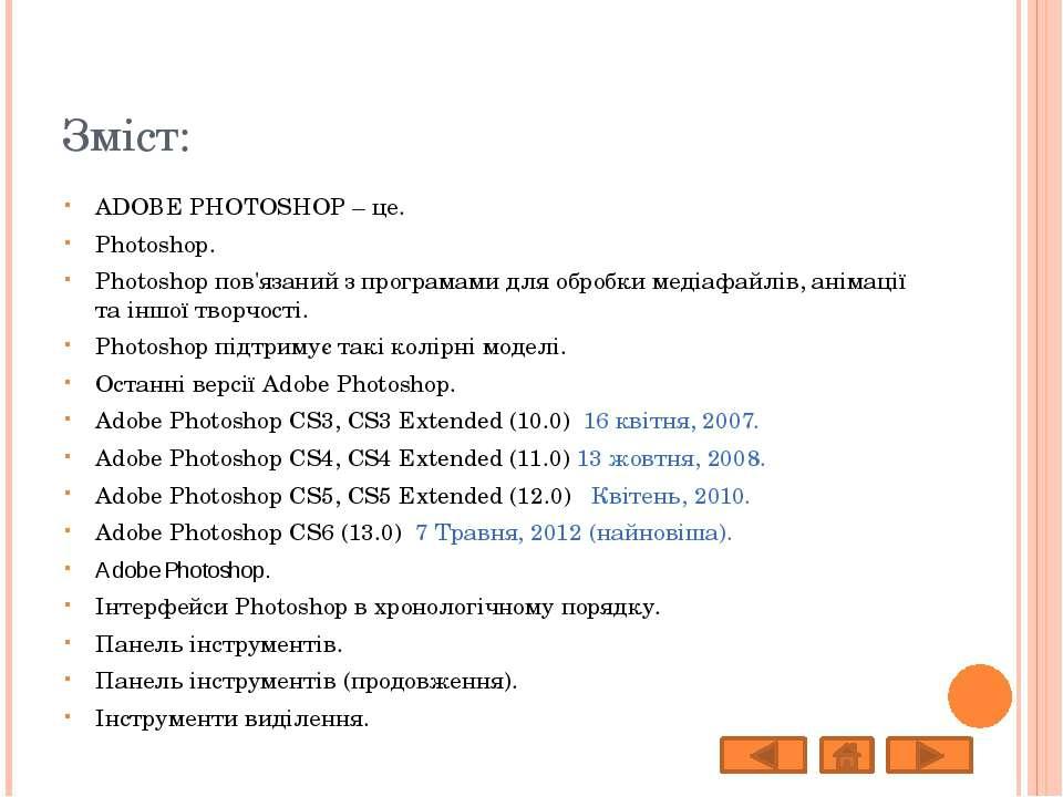 Зміст: ADOBE PHOTOSHOP – це. Photoshop. Photoshop пов'язаний з програмами для...