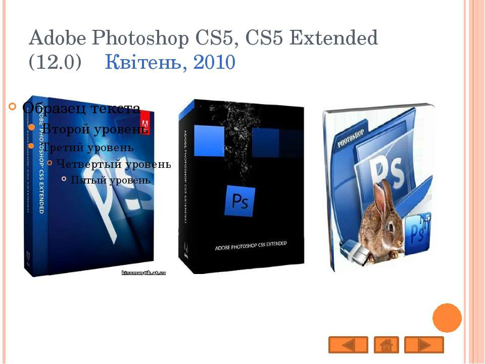 Adobe Photoshop CS5, CS5 Extended (12.0) Квітень, 2010