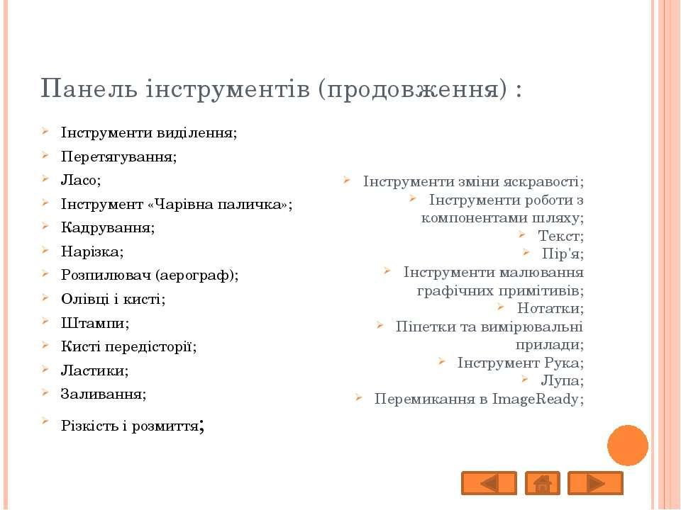 Панель інструментів (продовження) : Інструменти виділення; Перетягування; Лас...